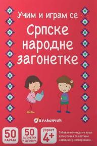 Učim i igram se karte - Srpske narodne zagonetke