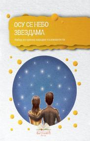 Osu se nebo zvezdama