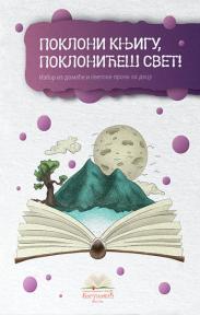 Pokloni knjigu, poklonićeš svet!