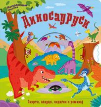 Dinosaurusi – Interaktivna avantura