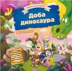 Magični prozorčići: Doba dinosaura