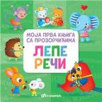 Moja prva knjiga sa prozorčićima: Lepe reči