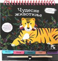 Čudesne životinje: Knjiga grebalica