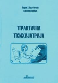 Praktična psihijatrija