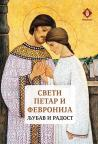 Sveti Petar i Fevronija: Ljubav i radost