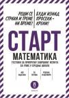 Start Matematika: Testovi za pripremu završnog ispita za upis u srednje škole