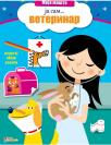 Moja mašta: Ja sam veterinar