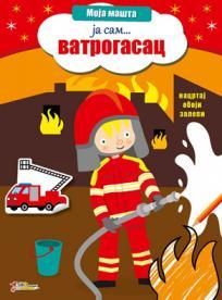 Moja mašta: Ja sam vatrogasac