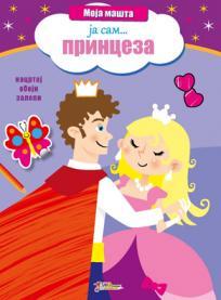 Moja mašta: Ja sam princeza