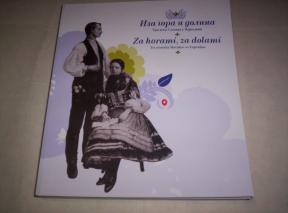 Iza gora i dolina - tri veka Slovaka u Vojvodini