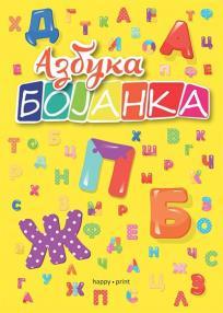 Azbuka: Bojanka