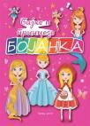 Bajke i princeze: Bojanka