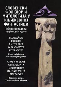 Slovenski folklor i mitologija u književnoj fantastici