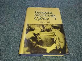 Bugarska okupacija Srbije: 1941-1944 - Том 1