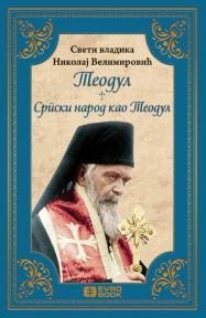 Teodul - Srpski narod kao Teodul