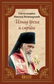 Iznad greha i smrti (džepno izdanje)