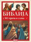 Biblija u 365 priča i slika 1