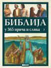 Biblija u 365 priča i slika 2