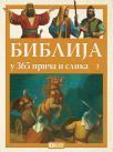 Biblija u 365 priča i slika 3