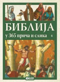 Biblija u 365 priča i slika 4