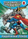 Moji omiljeni superheroji 8 - Rušilački pohod