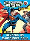 Moji omiljeni superheroji 5 - Bekstvo iz fantomske zone
