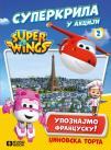 Superkrila: Upoznajmo Francusku! - Džinovska torta