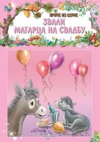 Priče iz šume: Zvali magarca na svadbu