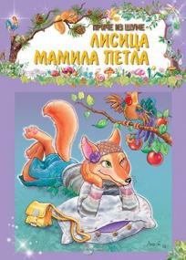 Priče iz šume: Lisica mamila petla