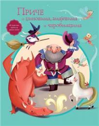 Priče o džinovima, zmajevima i čarobnjacima