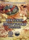 Prvi vekovi srpske istorije: Pre Nemanjića