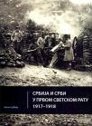 Srbija i Srbi u Prvom svetskom ratu 1917-1918.