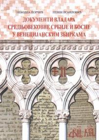 Dokumenti vladara srednjovekovne Srbije i Bosne u venecijanskim zbirkama