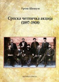 Srpska četnička akcija (1897-1908)