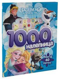 Disney: Zaleđeno kraljevstvo: 1000 nalepnica