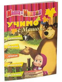 Maša i medved: Učimo sa Mašom