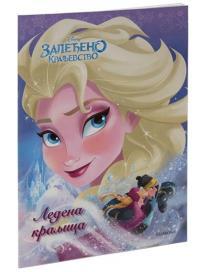 Disney Zaleđeno kraljevstvo: Ledena kraljica