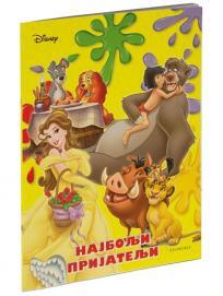 Disney Klasici: Najbolji prijatelji, bojanka