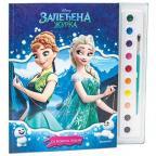 Disney Zaleđena žurka: Vodene boje
