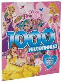 Disney Princeza: 1000 nalepnica
