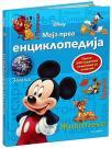 Disney: Moja prva enciklopedija