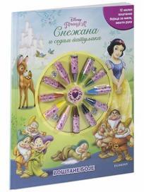 Disney Princeza: Snežana i sedam patuljaka, voštane boje