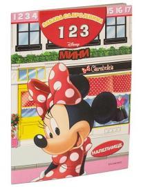 Disney Mini Maus: Zabava sa brojevima 123