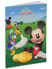 Disney Klub Mikija Mausa: Dobro došli u moj klub!