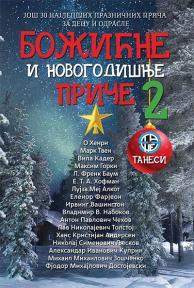 Božićne i novogodišnje priče 2
