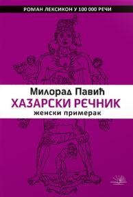 Hazarski rečnik: Ženski primerak