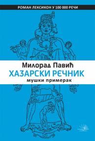 Hazarski rečnik: Muški primerak