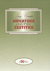 Hrvatske autorske čestitke