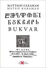 Bukvar: Pretisak iz godine 1753.