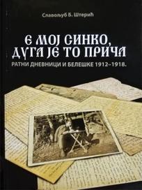 E moj sinko, duga je to priča: Ratni dnevnici i beleške 1912-1918.